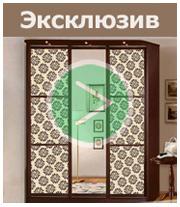 Двери для шкафов купе Эксклюзив
