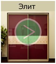 Двери для шкафов купе Элит